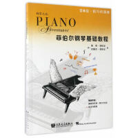 菲伯尔钢琴基础教程(全二册) (美)南希・菲伯尔,兰德尔・菲伯尔 9787103051870 人民音乐出版社【直发】 达