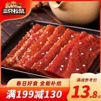 【领券满300减210】【三只松鼠_猪肉脯自然片芝麻味150g】休闲零食特产小吃靖江风味肉脯