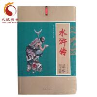 【正版】水浒传 中国古典名著 图文注释足本