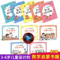 神奇老爸教数学绘本 全套10册儿童3-6周岁启蒙父与子互动提高孩子数学逻辑思维能力 数学分类方位形状计数帮助孩子灵活运