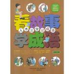 """精灵鼠小书屋系列:看故事学成语・""""入木三分""""记成语(彩绘版)"""