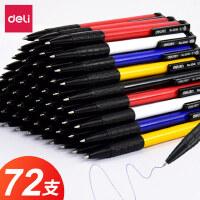 得力子弹头多色油笔可换芯按动蓝色笔芯圆珠笔0.7mm批发文具用品按压式伸缩黑色学生用原子笔办公红色圆珠笔