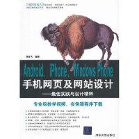 【新书店正版】Android、iPhone、Windows Phone手机网页及网站设计――实践与设计精粹张亚飞著97