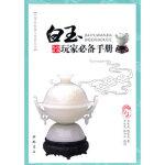 白玉玩家必备手册 李永光,陈常奇 9787514900217 人民出版社