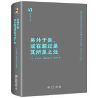 【二手书9成新】另外于是,或在超过是其所是之处伊曼纽尔・列维纳斯9787301301395北京大学出版社