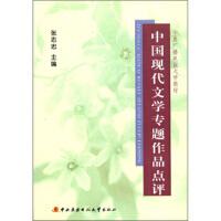 【二手旧书9成新】中央广播电视大学教材:中国现代文学专题作品点评 张志忠