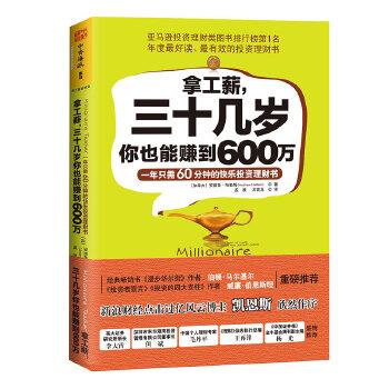 """拿工薪,三十几岁你也能赚到600万:一年只需60分钟的快乐投资理财书 巴菲特、""""20世纪四大投资巨人""""之一约翰·博格推崇的投资金律,凯恩斯、李大霄、但斌、毛丹平、杨光盛情推荐;""""草根巴菲特""""手把手教你做百万富翁;无关起点,用对方法,即使稍晚一步,你也能成为百万富翁!"""