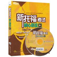 新托福考试核心语法(附MP3)
