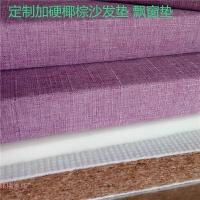 沙发坐垫 飘窗垫 高密度海绵环保亚麻沙发垫子