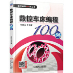 数控车床编程100例 【正版书籍】