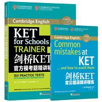 新东方 剑桥KET官方模考题精讲精练(附MP3)+剑桥KET常见错误精讲精练 KET模拟题 剑桥通用英语考试官方备考书