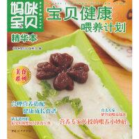 【正版现货】妈咪宝贝精华本宝贝健康喂养计划 《妈咪宝贝》杂志社 9787512701526 中国妇女出版社