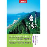 【新书店正品包邮】中国国家地理推荐之旅-台湾 张茵 中国旅游出版社 9787503240263