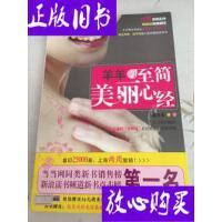 [二手旧书9成新]羊羊的至简美丽心经 /喜羊羊 中国商业出版社