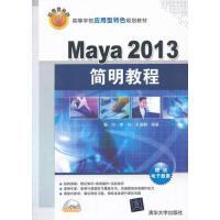 【正版二手书旧书9成新左右】Maya 2013简明教程(配)(高等学校应用型特色规划教材)9787302334590