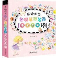 萌翻你的色铅笔简笔画10000例 飞乐鸟工作室 水利水电出版社 9787517034452