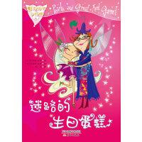 魔法仙子小珍珠--迷路的生日蛋糕