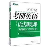 2015考研英语语法新思维(从真题领会语法,以语法攻克考研)新东方大愚英语学习丛书