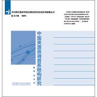中国英语语调音系结构研究(当代西方语言学前沿理论研究及其应用探索丛书)