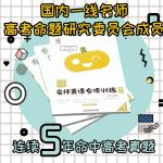 恋练有题-名师英语专项训练五合一(高二)
