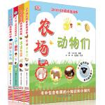 DK幼儿创意思维训练(全四册)
