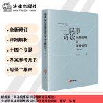 民事诉讼证据运用与实务技巧(增订版)