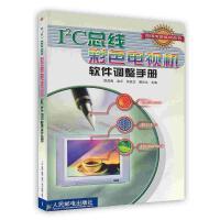 【按需印刷】-I2C总线彩色电视机软件调整手册
