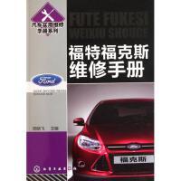 福特福克斯维修手册/汽车实用维修手册系列