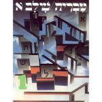 【预订】Hebrew: A Language Course, Level 1