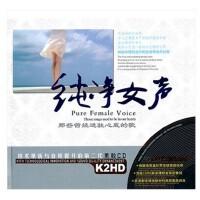 原装正版 经典唱片 黑胶CD 纯净女声――那些曾经进驻心底的歌(2HDCD)