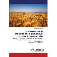 【预订】Sputnikovyy Monitoring Zernovykh Kul'tur