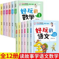 好玩的数学+语文正版全套12册 精装彩图版数学故事书少儿读物 6-12周岁小学生三四五六年级课外书必读 8-9-10岁