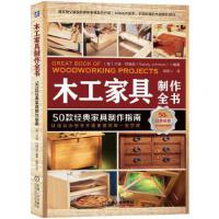 【全新正版】木工家具制作全书:50款经典家具制作指南 [美]兰迪•约翰逊(Randy Johnson) 9