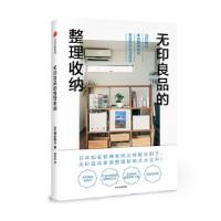 无印良品的整理收纳 [日]�|谷阳子 9787508676401 中信出版社