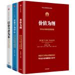 华为公司管理内训书系:以奋斗者为本+以客户为中心+价值为纲(套装3册)
