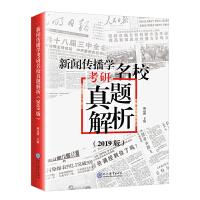 新闻传播学考研名校真题解析:2019 版