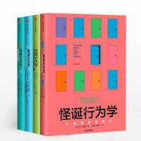 怪诞行为学(新版)(套装共4册) 丹艾瑞里 中信出版社