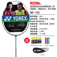 正品YONEX尤尼克斯羽毛球拍 碳素进攻型 单拍 yy男女比赛羽拍