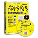 全新正版 Word/Excel/PPT 2013办公应用从入门到精通 崔晶 9787515340500 中国青年出版社
