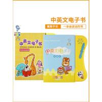 乐乐鱼中英文双语电子点读书益智早教宝宝启蒙有声图书儿童学习机