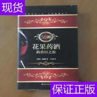 [二手旧书9成新]59种花果药酒的香唇之旅【[韩]孔态�U著译林出版?