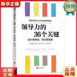 领导力的36个关键(荣获AXIOM年度商业图书银奖!) 【美】戴安娜・布赫(Dianna Booher)著 美同 时代