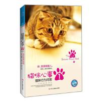 【二手书9成新】猫咪心事1:猫咪行为问答 [美] 雅顿・摩尔,何云 9787515804668 中华工商联合出版社