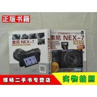 【二手9成新】索尼NEX-7数码微单相机完全指南美]布什(David清华大学出版社