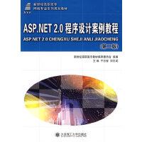 ASP.NET2.0程序设计案例教程