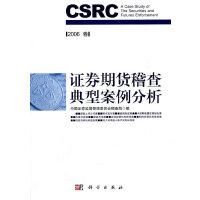 证券期货稽查典型案例分析2006卷