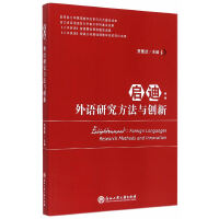 启迪:外语研究方法与创新