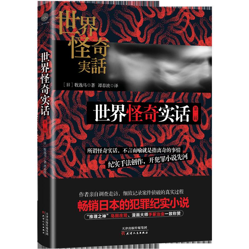 世界怪奇实话 第二辑 (畅销日本的犯罪纪实小说!作者亲自调查走访,细致记录每一案侦破的真实过程,岛田庄司盛赞)