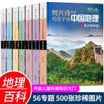 刘兴诗爷爷给孩子讲中国地理 全7册 青少年受益终生的地理知识启蒙书
