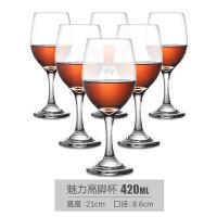 六只装无铅加厚家用玻璃杯子红酒杯套装大号葡萄酒高脚香槟杯酒具 魅力 420毫升(六只装)